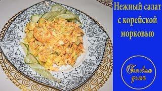 Нежный салат с добавлением корейской моркови