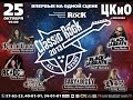 AC DC Highway To Hell Cover CLASSIC ROCK ALL STARS 2013 mp3