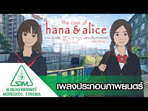 เพลงประกอบภาพยนตร์ The Case of Hana & Alice [Official MV - ซับไทย]