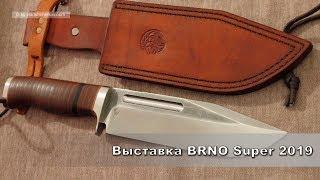 Ножевая выставка BRNO SUPER XXVII