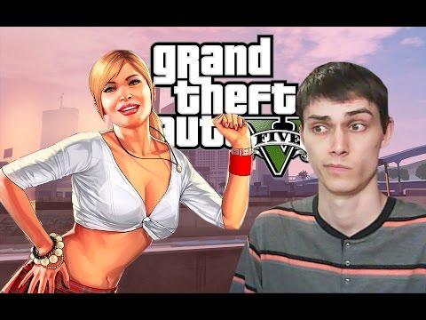 РАСПУТНАЯ ДОЧУРКА! - Grand Theft Auto V (GTA 5) Прохождение На Русском - #6
