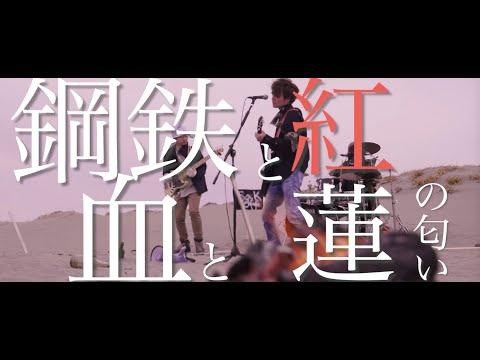 juJoe -「闘争」Music Video