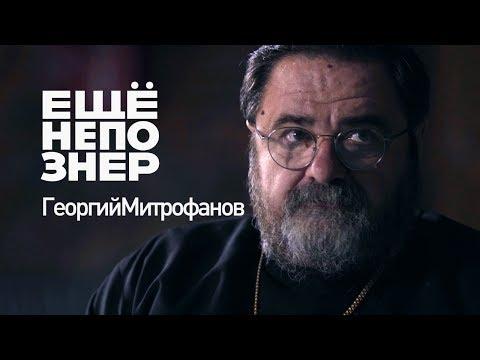 Митрофанов: КГБ, ЛГБТ и русский апокалипсис #ещенепознер