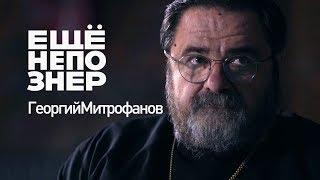 Георгий Митрофанов: КГБ, ЛГБТ и русский апокалипсис #ещенепознер