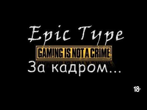 Смотреть прохождение игры Epic Type - за кадром 5. ОСТОРОЖНО: много мата.