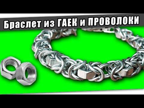 Стимпанк БРАСЛЕТ из ГАЕК и ПРОВОЛОКИ (цепочка)