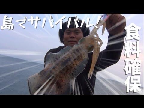 釣った魚で生き延びろ!離島でサバイバル生活#1