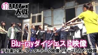 舞台「新サクラ大戦 the Stage」Blu-rayダイジェスト映像