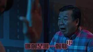 《喜從天降》短版預告_淘氣鬼|1.23 紅包數不完
