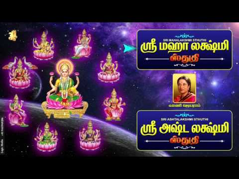 Ashtalakshmi Stuthi-Mahalakshmi Stuthi-Goddess Lakshmi Tamil Songs-Jukebox-Vani Jayaram
