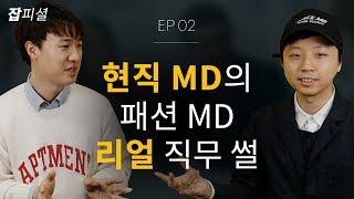 현직 MD의 리얼 패션 MD직무 현실! [잡피셜 ep.2] : 취업왕
