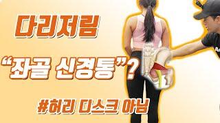 골반통증,다리저림 허리디스크가 아닐 수 있다? 이상근 …