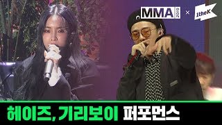 [MMA 2019] 헤이즈(Heize), 기리보이(GIRIBOY) | Full Live Performance