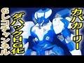 【歓喜】Gのレコンギスタ カバカーリー、ダハックHG化!