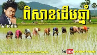 ពិសាខដើមឆ្នាំ - កែវ សារ៉ាត់ - Pisak Derm Chnam - Keo Sarath