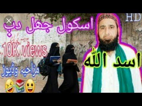 Molana Asadullah khoro funny tiktok s| Sindhi Funny |Asadullah khoro funny