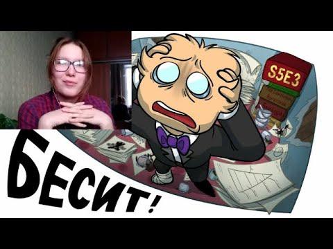 БЕСИТ психология - Феникс Анимация. Реакция