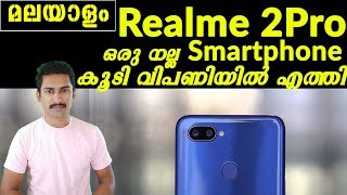 REALME 2 PRO FEATURES EXPLAINED IN MALAYALAM (മലയാളം )