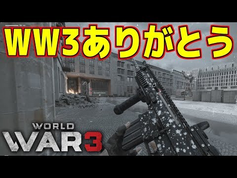 【WW3/world war 3】WW3ありがとう