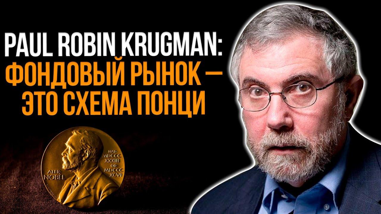 $20 трлн на балансе ФРС. Акции Kodak рост 1100%. Пол Кругман: фондовый рынок под угрозой падения