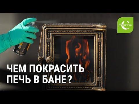 Термостойкая краска по металлу CERTA. Чем покрасить печь в бане