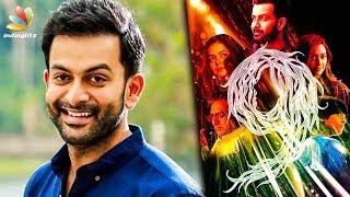 പ്രേക്ഷകരെ അതിശയിപ്പിക്കാൻ പൃഥ്വി | Prithviraj's Nine gets a release date | Latest News