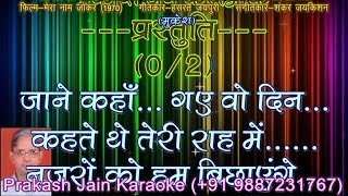 Jane Kahan Gaye Woh Din Karaoke (Stanza:2, Scale:A#, HIndi Lyrics) By Prakash Jain