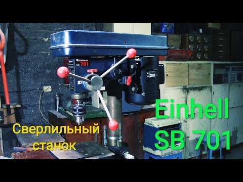 Сверлильный станок Einhell SB 701#Einhell SB 701 Drilling Machine