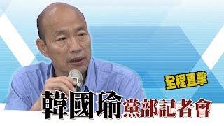 【全程影音】韓國瑜黨部記者會