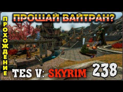 Прохождение TES V: Skyrim #238 Начало переезда