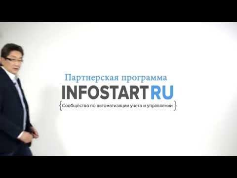 Партнерская программа Infostart-WP