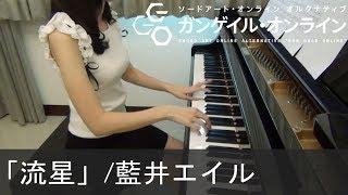 ソードアート・オンライン オルタナティブ ガンゲイル・オンライン OP 流星 藍井エイル Gun Gale Online Ryuusei Eir Aoi [ピアノ]