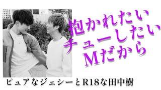 2021.07.10 SixTONESのオールナイトニッポンサタデースペシャル ラジオ文字起こし #SixTONES #田中樹 #ジェシー #SixTONESANN.