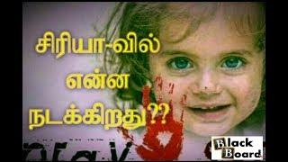 Pray For SYRIA l Blackboard Channel l Save Syria