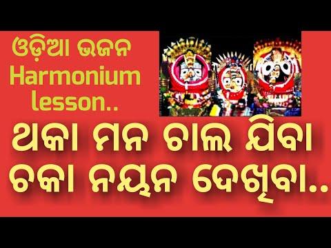 Thaka mana chala jiba Chaka nayana dekhiba Harmonium lesson by    Sanatan Dharm