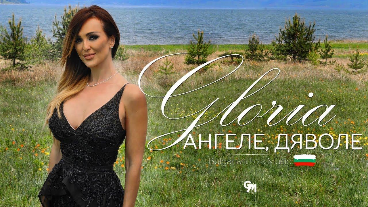GLORIA - ANGELE-DYAVOLE 2018 / ГЛОРИЯ - АНГЕЛЕ-ДЯВОЛЕ 2018