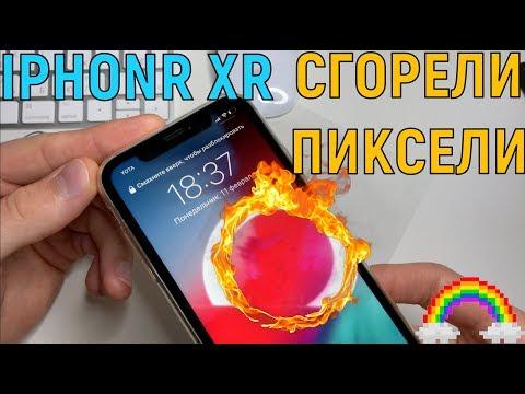 БРАК IPHONE XR ( APPLE ЧЕ ЗА ФИГНЯ?!)