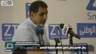 مصر العربية | جمال الغندور نرفض تحميل الحكام مسئولية التحكيم