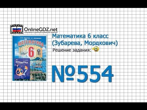 Задание № 554 - Математика 6 класс (Зубарева, Мордкович)