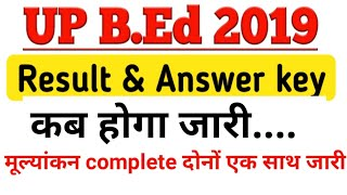 UP B.Ed 2019 result and answer key latest news