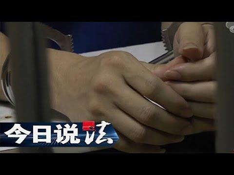 《今日说法》 20171112 边城追捕(下) | CCTV