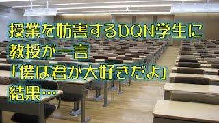 【スカッとする話】授業を妨害するDQN学生に教授が一言「僕は君が大好きだよ」。結果…