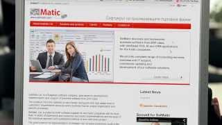 ERP система от SelMatic(Селматик ЕООД разработва, внедрява и поддържа софтуерни решения за контрол и управление на търговски бизне..., 2013-11-21T13:52:06.000Z)