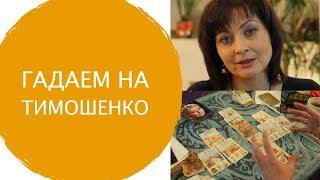 Станет ли Тимошенко президентом? Гадание Каролины