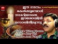 Thirualtharayil # Christian Devotional Songs Malayalam 2018 # Christian Video Song