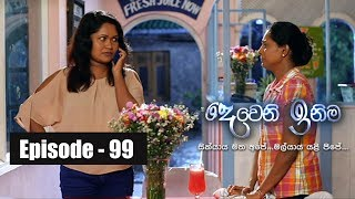 Deweni Inima - Episode 99 22nd June 2017 Thumbnail