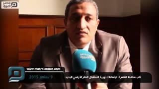 بالفيديو | نائب محافظ القاهرة يكشف الاستعدادات لاستقبال العام الدراسي الجديد