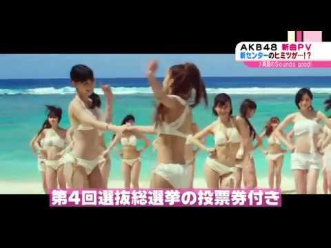 AKB48 真夏の Sounds good !
