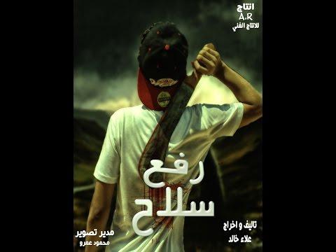 اعلان فيلم  '' رفع سلاح''  / بطولة علاء خالد - Trailer '' Lifting force '' Movie / Alaa Khaled