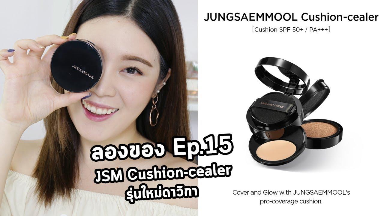 ลองของ EP.15 คุชชั่น Jung Saem Mool Cushion-cealer รุ่นใหม่(ดาวิกา) จะไหว ...
